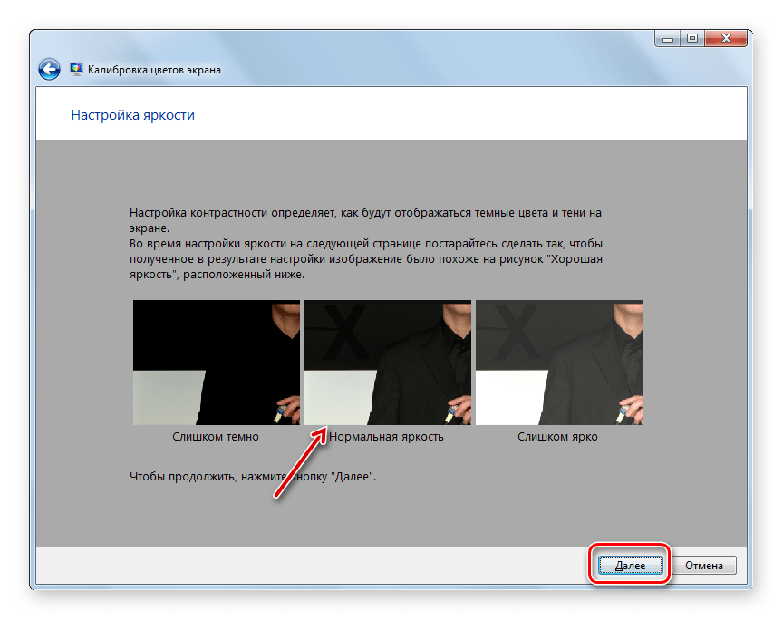 изменение яркости монитора в windows 7