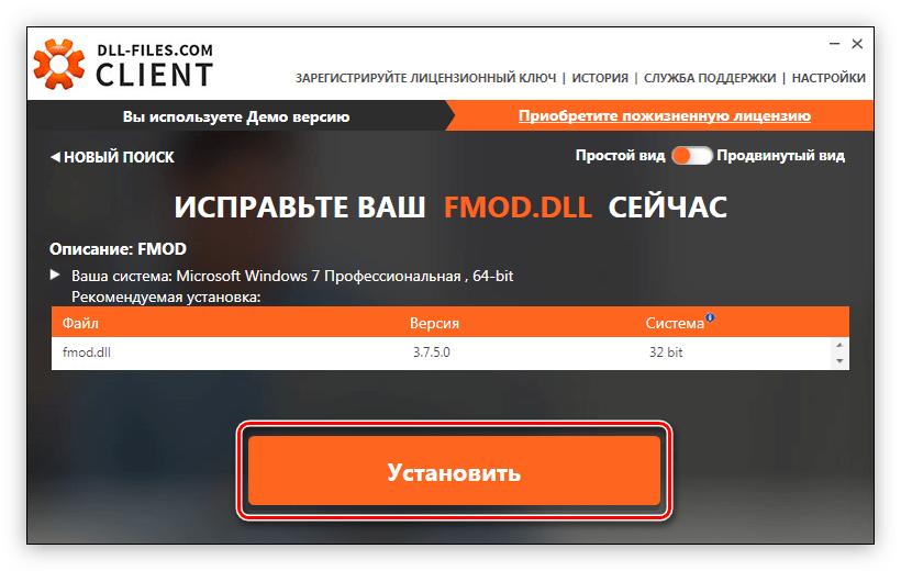 кнопка для инсталляции библиотеки fmod.dll в программе dll files com client