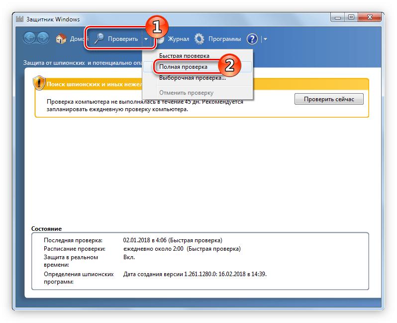 кнопка проверить в защитнике windows