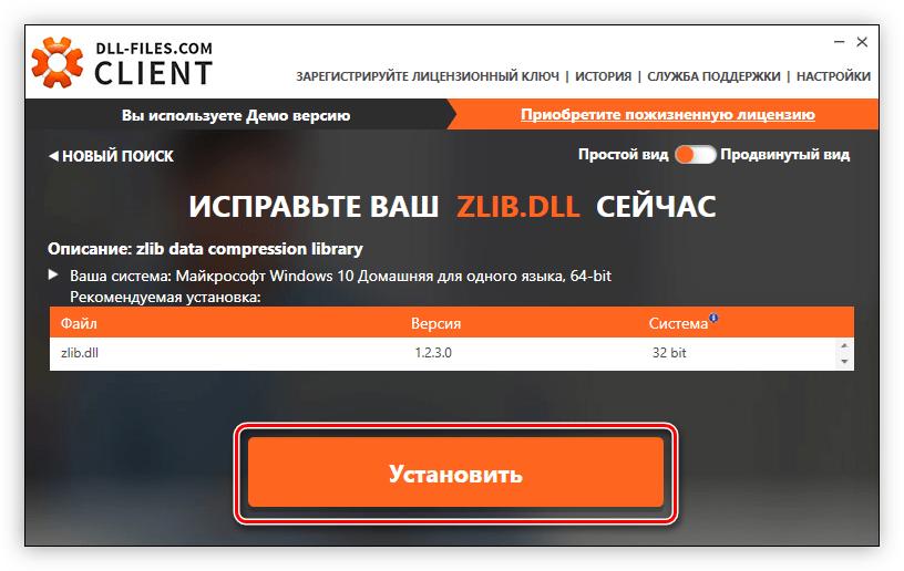 кнопка установить для установки библиотеки zlib dll в программе dll files com client