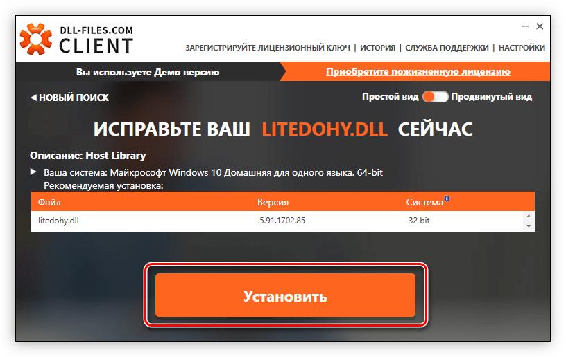 кнопка установить для выполнения инсталляции файла litedohy dll в программе dll files com client