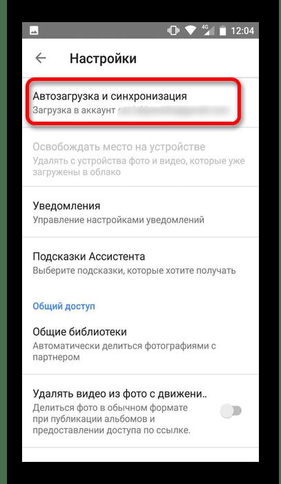 настройка автозагрузки и синхронизации в google фото на android