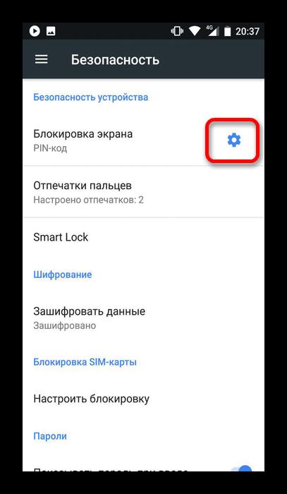 настройка блокировки экрана на андроид