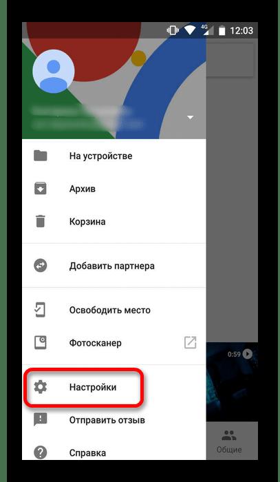 настройки в google фото на android