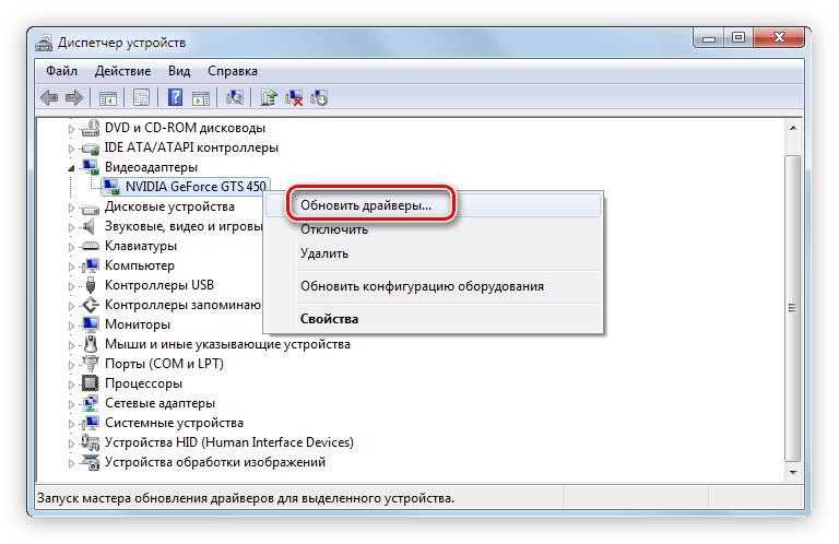 опция обновить драйверы в контекстном меню драйвера устройства