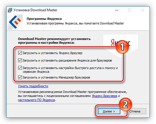 отказ в установке дополнительного программного обеспечения при инсталляции программы