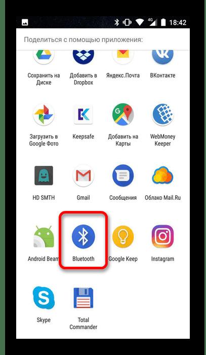 отправить файл с андроид с помощью bluetooth