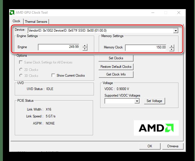 параметры разгона в AMD GPU Clock Tool
