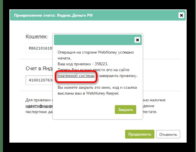 переход на страницу платежной системы из вебмани