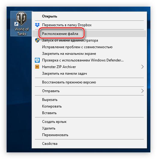 переход в директорию игры через опцию расположение файла в контекстном меню