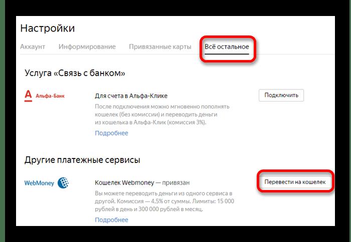 перевести на кошелек webmoney средства с яндекс денег