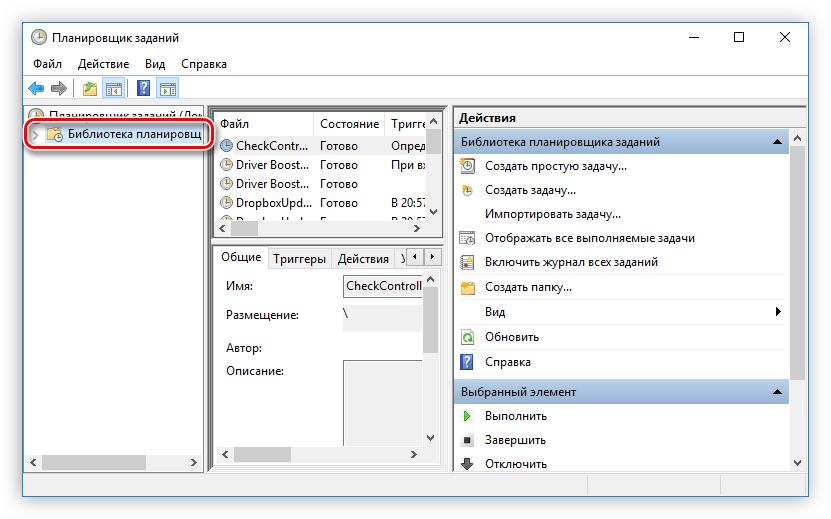 поиск файлов iobit в планировщике заданий