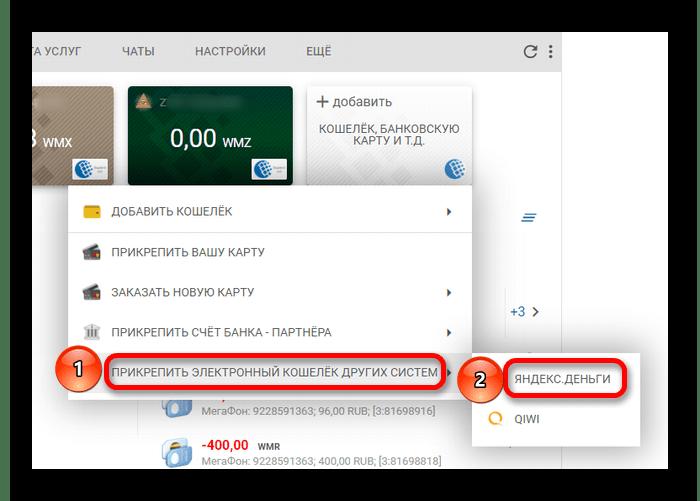 прикрепить кошелек яндекс денег в системе webmoney