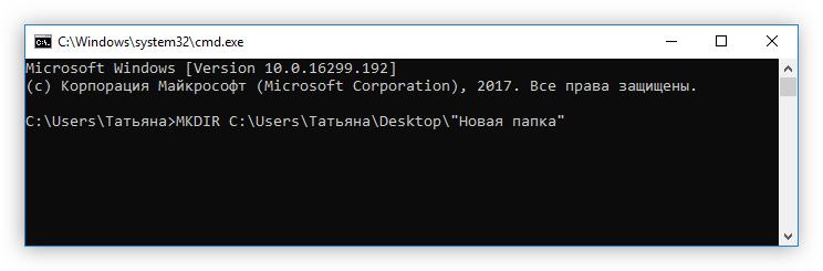 пример ввода команды в командной строке для создания новой папки на рабочем столе компьютера