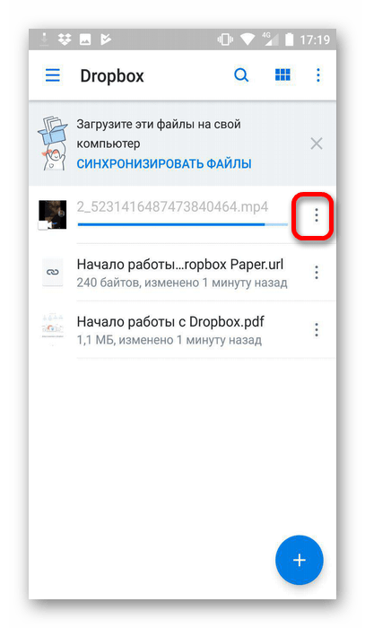 работа с файлом в dropbox на андроид