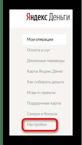 раздел настройки на странице Яндекс деньги