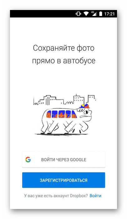 регистрация в dropbox на android