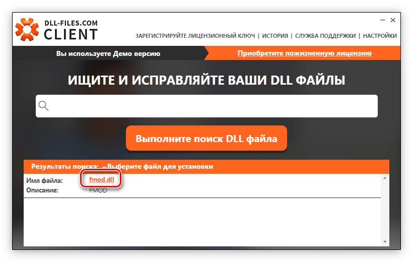 результат поиска по запросу fmod.dll в программе dll files om client