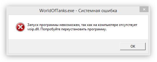 системное сообщение об ошибке voip dll