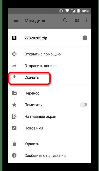 скачать файл на устройство андроид с google диск
