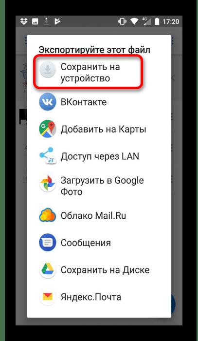 сохранить на устройство android файлы с dropbox