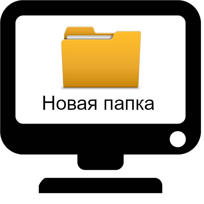 создание новой папки на рабочем столе компьютера