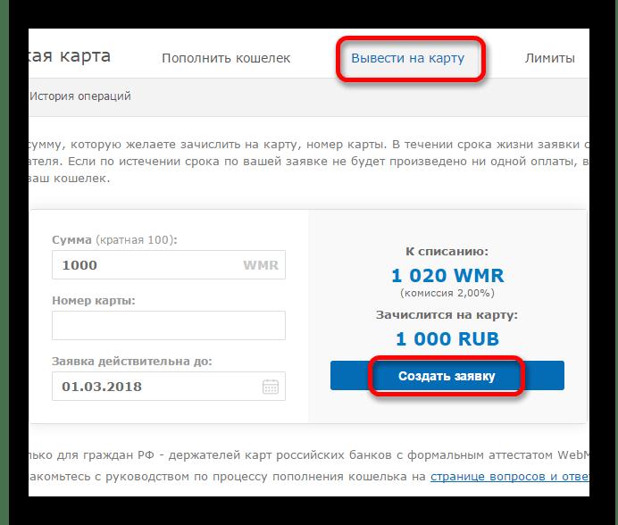 создание заявки для вывода средств на c2c webmoney