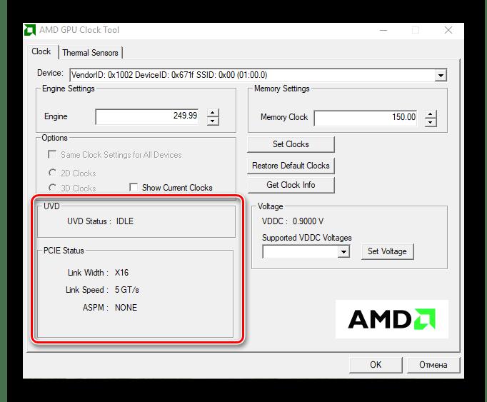 статусы UVD и шины в AMD GPU Clock Tool