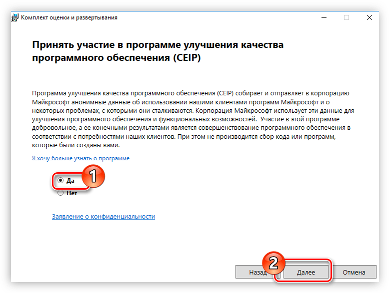 страница принятия участия в программе улучшения качества программного обеспечения