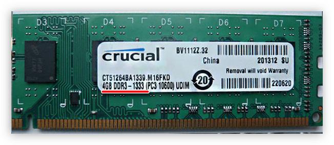 тип оперативной памяти указанный на спецификации