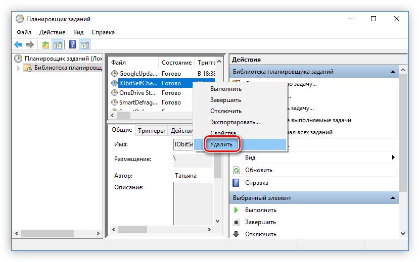 удаление файла iobit из планировщика заданий