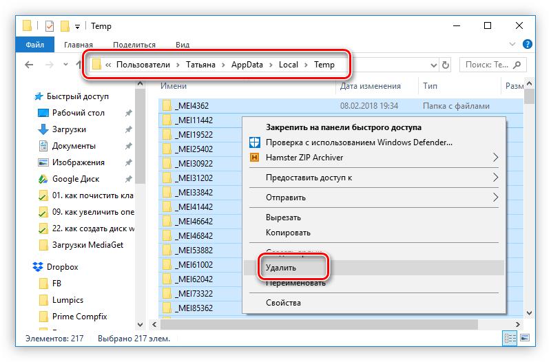 удаление временных файлов в windows