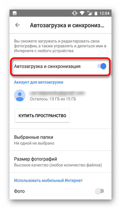 включение автозагрузки и синхронизации в google фото на android