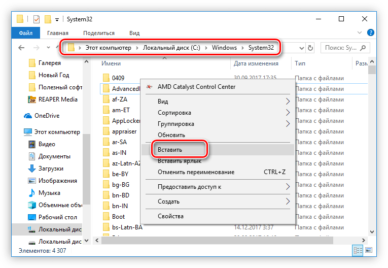 вставка библиотеки dsound dll через контекстное меню в системную директорию