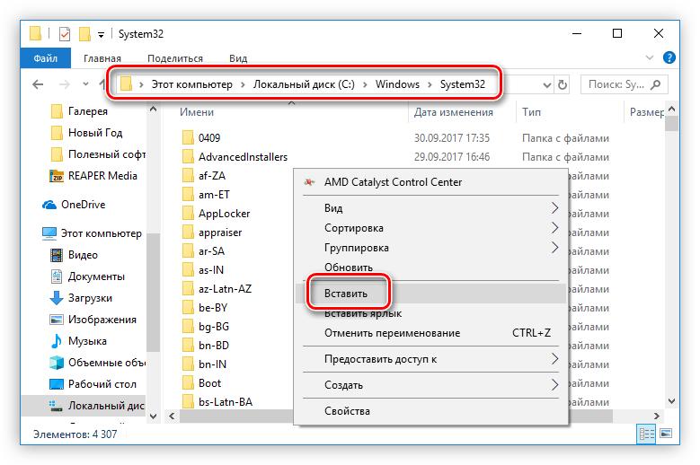 вставка библиотеки litedohy dll через контекстное меню windows