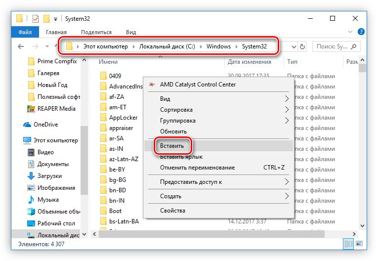 вставка динамической библиотеки zlib dll через контекстное меню windows