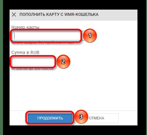 ввод номера карты и суммы пополнения в webmoney keeper