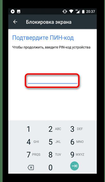 ввод пароля для изменения настроек блокировки на андроид