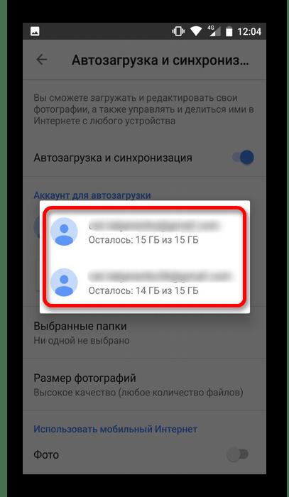 выбор аккаунта для синхронизации в google фото на android