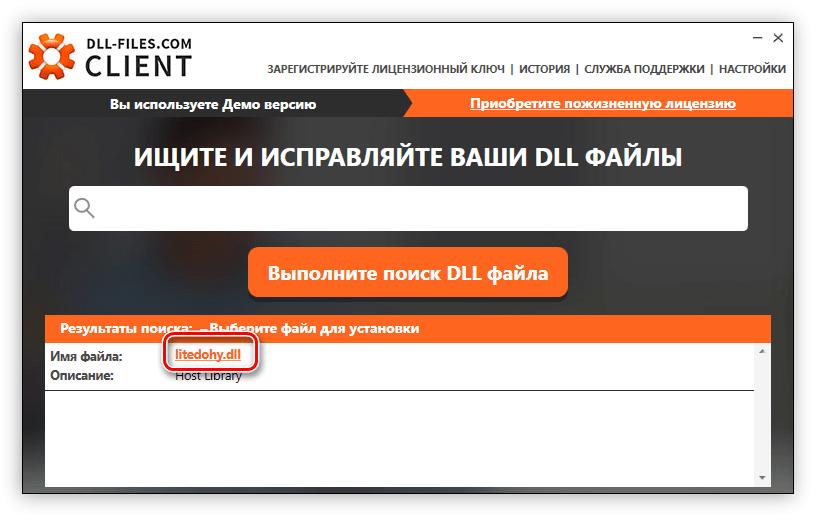 выбор библиотеки litedohy dll для установки в программе dll files com client