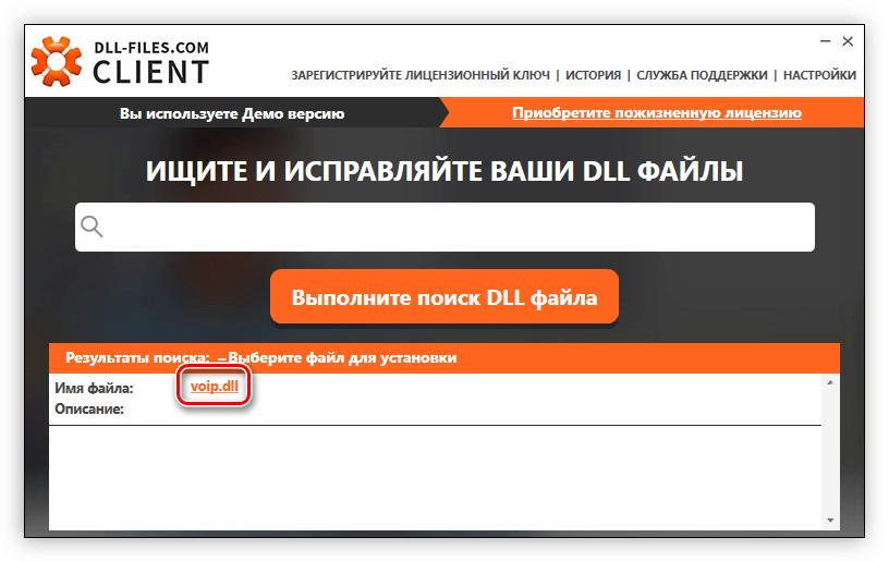 выбор библиотеки voip dll для последующей установки в программе dll files com client