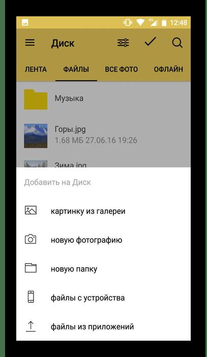 выбор файлов для загрузки в яндекс диск на андроид