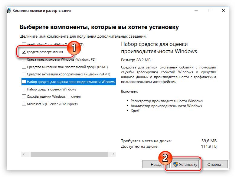 выбор компонентов которые будут установлены с пакета Windows Assessment and Deployment Kit