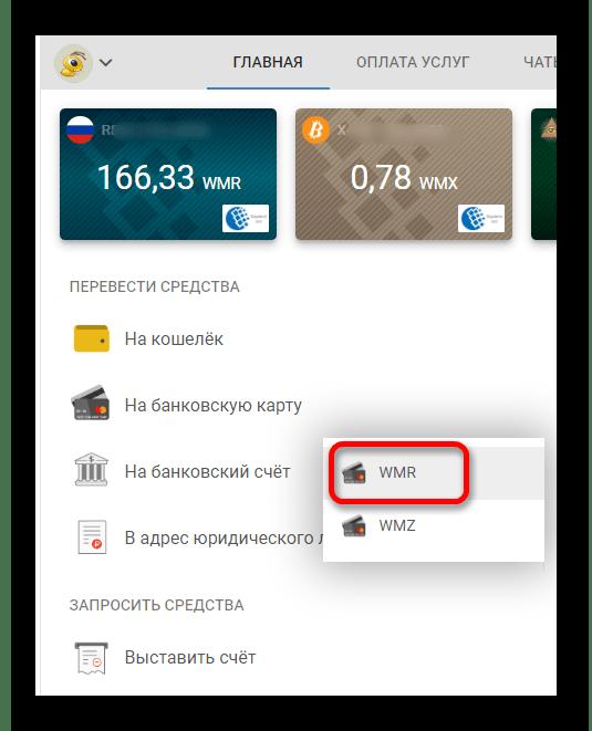 выбор валюты для перевода средств в webmoney keeper