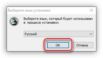 выбор языка инсталлятора