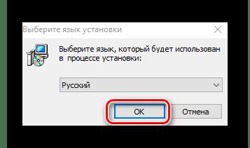 выбор языка установки Inno Setup