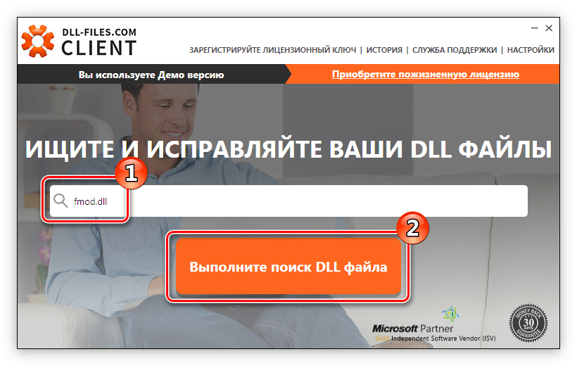 выполнение поиска библиотеки fmod.dll в программе dll files com client