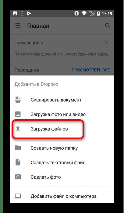загрузить файлы в dropbox на android