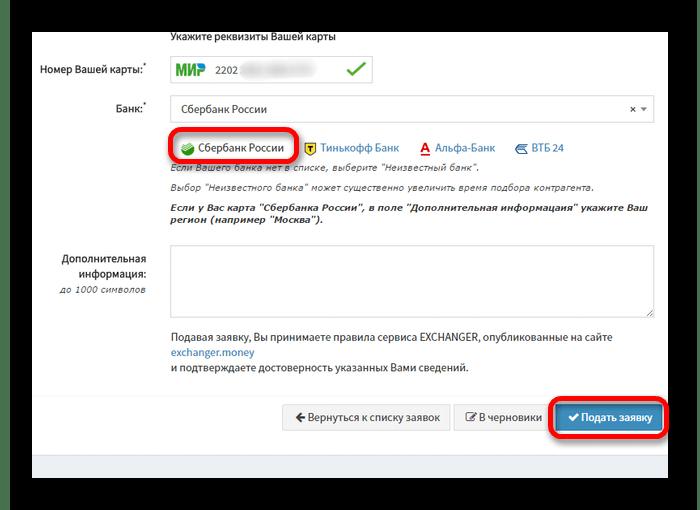 Обмен AdvCash в обменнике Адвакеш меняем на рубли