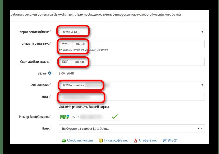 заполнение данных счета вебмани на cards exchanger